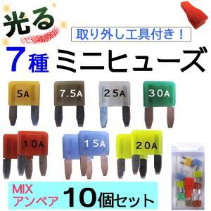 工具付き 光るタイプ* ミニヒューズ (7種類) (ミックス 10個セット) 5A/7.5A/10A/15A/20A/25A/30A / 車用 autoagency