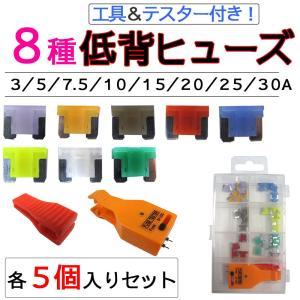 テスター+工具付き 低背ヒューズ (8種類×各5個) (合計40個セット) / 3A/5A/7.5A/10A/15A/20A/25A/30A / 車用 autoagency