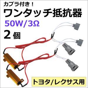 (トヨタ・レクサス車用) カプラ付き ワンタッチ式 / LEDウィンカー ハイフラ防止抵抗器 / 2...