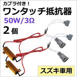 (スズキ車用) カプラ付き ワンタッチ式 / LEDウィンカー ハイフラ防止抵抗器 / 2個セット ...