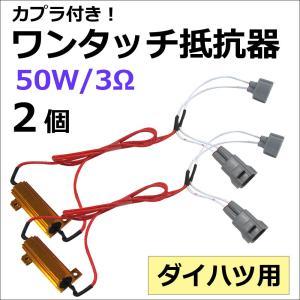 (ダイハツ車用) カプラ付き ワンタッチ式 / LEDウィンカー ハイフラ防止抵抗器 / 2個セット...