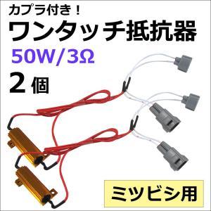 (ミツビシ車用) カプラ付き ワンタッチ式 / LEDウィンカー ハイフラ防止抵抗器 / 2個セット...