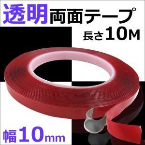 強力 両面テープ (クリアタイプ) (幅10mm×長さ10M巻)  粘着テープ / 透明 / DIY