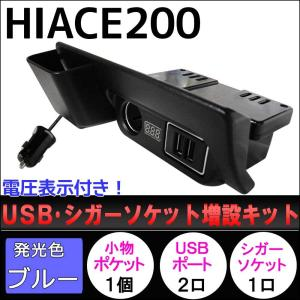ハイエース 200系 / 電圧計付き USB・シガーソケット増設キット /灰皿部分に! / (LED:ブルー) / HIACE / レジアスエース|autoagency