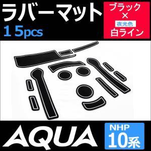 TOYOTA アクア (10系) / ラバーマット (ブラックx白ライン) / 15pcsセット / 夜光色 /コンソールマット/ (HN11T2802)|autoagency