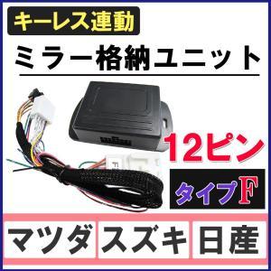 キーレス連動 ドアミラー格納 キット / (マツダ/スズキ/日産車用) /  (Fタイプ / 12ピン) autoagency