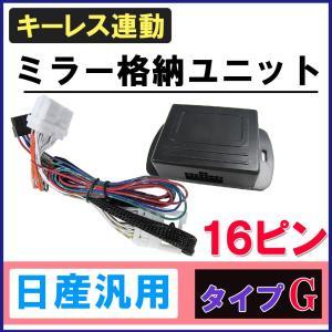 キーレス連動 ドアミラー格納 キット / (日産車用) / (Gタイプ / 16ピン) autoagency