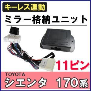 キーレス連動 ドアミラー格納 キット (シエンタ170系) (SIENTA/11ピン) / HD01L|autoagency