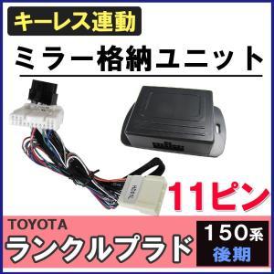キーレス連動 ドアミラー格納 キット (ランクルプラド150系 後期型) (Lタイプ/11ピン) / HD01L|autoagency