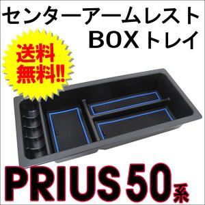 プリウス50系 用 / センターアームレストBOXトレイ / ブラック / ゴムマット付き autoagency