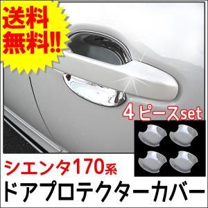 シエンタ 170系 / ドアハンドルプロテクターカバー / 4pcsセット/ シルバーメッキ / トヨタ|autoagency