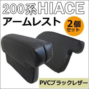 (ac398) ハイエース 200系 (標準ボディ/1〜4型) / newタイプ* アームレスト / 肘掛け / 左右2個セット / PVCブラックレザー / パンチング仕様 autoagency