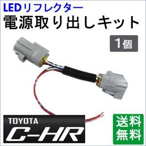 (トヨタ C-HR用) / LEDリフレクター 電源取り出しキット / 1個/ (HD1213) /CHR|autoagency