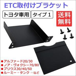 (トヨタ車汎用) ETC取付けブラケット / ETC取付基台...