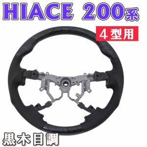 ハイエース200系 / 4型 / ガングリップ ステアリング / (黒木目×レザーコンビ) / トヨタ / HIACE autoagency