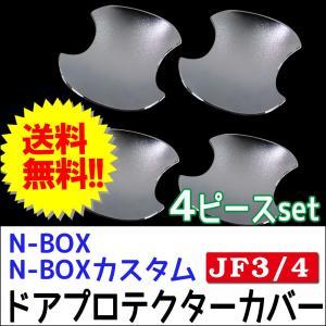 N-BOX (JF3/JF4)用 / ドアハンドルプロテクターカバー / 4pcsセット/ シルバーメッキ(艶消しタイプ) / ホンダ|autoagency