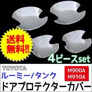 ルーミー・タンク用 (M900A/M910A) / ドアハンドルプロテクターカバー / 4pcsセット/ シルバーメッキ / トヨタ|autoagency