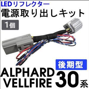 (後期型) 30系 アルファード ・ ヴェルファイア用 / LEDリフレクター 電源取り出しキット / 1個  / HD1234 / トヨタ|autoagency