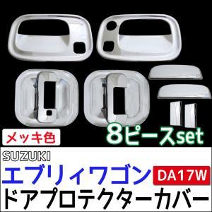 B級品特価 エブリィワゴン DA17W / ドアハンドルプロテクターカバー / 8pcsセット/ シルバーメッキ / スズキ / エブリイワゴン|autoagency