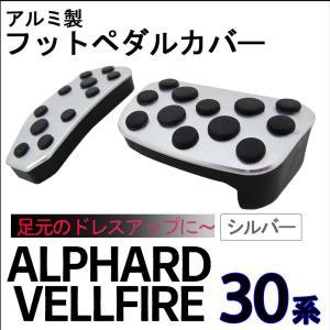 30系 アルファード・ヴェルファイア / アルミ製 フットペダルカバー / (シルバー) / 2点セ...