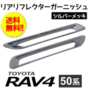 50系 RAV4用 リアリフレクターガーニッシュ 2pcs シルバーメッキ トヨタの商品画像 ナビ
