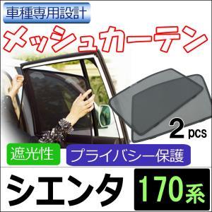 メッシュカーテン / TOYOTA シエンタ (170系)  / 運転席・助手席 2枚セット / T84-2 / メッシュシェード / 車 / サイド|autoagency