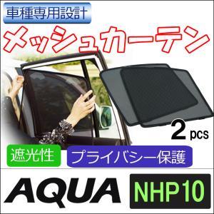 メッシュカーテン / TOYOTA アクア (10系)  / 運転席・助手席 2枚セット / T28-2 / メッシュシェード / AQUA / 車 / サイド|autoagency