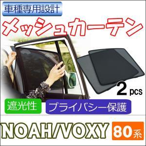 メッシュカーテン / TOYOTA ノア ヴォクシー 80系 / 運転席・助手席 2枚セット / T58-2 / メッシュシェード / 車 / サイド|autoagency