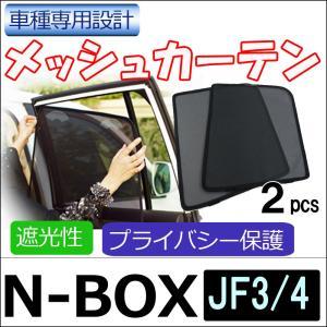 メッシュカーテン / ホンダ N-BOX (JF3・JF4) / 運転席・助手席 2枚セット / H58-2 / メッシュシェード / 車 / サイド|autoagency