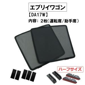 メッシュカーテン / SUZUKI エブリィワゴン DA17W / 運転席・助手席 2枚セット / S42-2 / メッシュシェード / 車 / サイド|autoagency