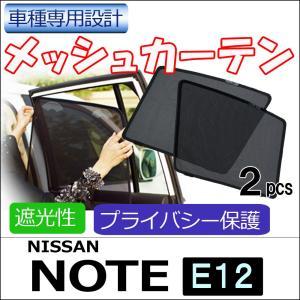メッシュカーテン / 日産 ノート E12 / 運転席・助手席 2枚セット / N56-2 / メッ...