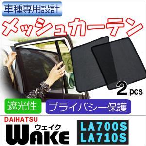 メッシュカーテン / DAIHATSU ウェイク (LA700S・LA710S) / 運転席・助手席 2枚セット / D22-2 / メッシュシェード / 車 / サイド|autoagency