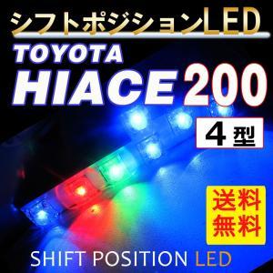 シフトポジションLED / (DW996)  / ハイエース・レジアスエース 200系 (4型) / トヨタ / HIACE|autoagency