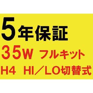 HIDフルキット /H4 HI/LO 切替式 / 6000K / デジタルバラスト35W / ハイビーム警告灯不点灯防止キット付き|autoagency