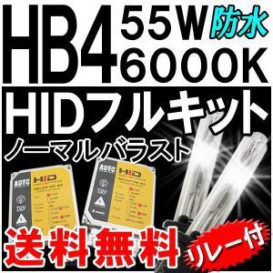 HIDフルキット / HB4 / 55W 厚型バラスト / 6000K / リレー付き / 保証付き autoagency