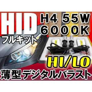 HIDフルキット /H4 HI/LO 切替式 6000K / 55W薄型バラスト / ハイビーム警告灯不点灯防止キット付き|autoagency