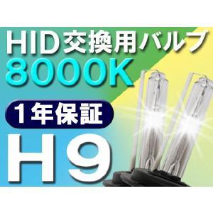 HID交換用バルブ / H9 / 8000K / 2個セット / 1年保証 / 25W-35W-55W対応 / 12V|autoagency