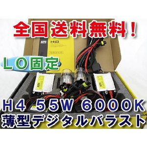 H4 LO固定 55W 6000K / 薄型バラスト / 保証付きト / 防水加工|autoagency