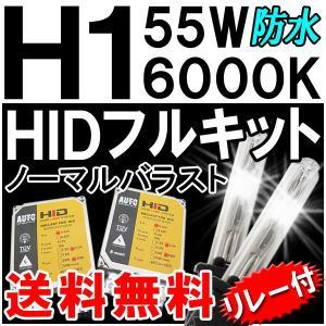 HID(キセノン)フルキット / H1 55W 6000K / リレー付き /ノーマル・厚型バラスト / 12V|autoagency