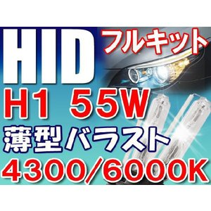 HID(キセノン)フルキット / H1 55W 薄型バラスト 4300K/6000K / 保証付き / (ケルビン数をお選び下さい)|autoagency