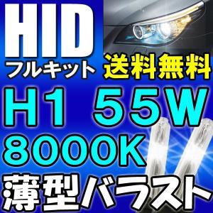 HID(キセノン)フルキット / H1 55W / 薄型デジタルバラスト 8000K / 防水加工 / 12V / 保証付き|autoagency