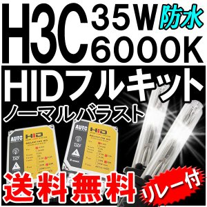 HID(キセノン)フルキット / H3C 35W 6000K / (ノーマル・厚型バラスト) / リレー付き / 保証付き|autoagency