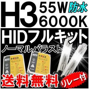 HIDフルキット / H3/55W/防水デジタルバラスト/6000K / リレー付き /|autoagency