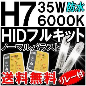 HIDフルキット / H7 /  6000K / 35W ノーマル・厚型バラスト/ リレーハーネス付き / キセノン|autoagency
