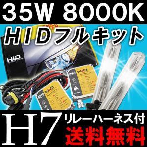 HIDフルキット / H7 /  8000K / 35W ノーマル・厚型バラスト/ リレーハーネス付き / キセノン|autoagency