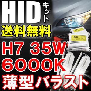 HIDフルキット / H7 / 6000K  / 35W 薄型バラスト / リレーハーネス付き|autoagency