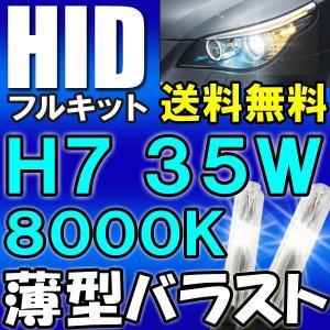 HIDフルキット / H7 / 8000K / 35W 薄型バラスト / 防水加工 / フォグ等に|autoagency