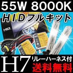 HIDフルキット / H7 /  8000K / 55W ノーマル・厚型バラスト/ リレーハーネス付き / キセノン|autoagency