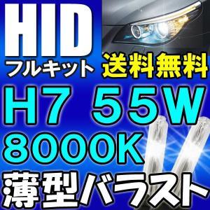 HIDフルキット / H7 / 8000K / 55W 薄型バラスト / 防水加工 / フォグ等に|autoagency