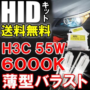 HID(キセノン)フルキット / H3C 55W 防水薄型バラスト 6000K / 保証付き|autoagency